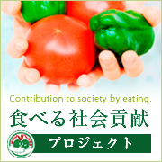 食べる社会貢献プロジェクト